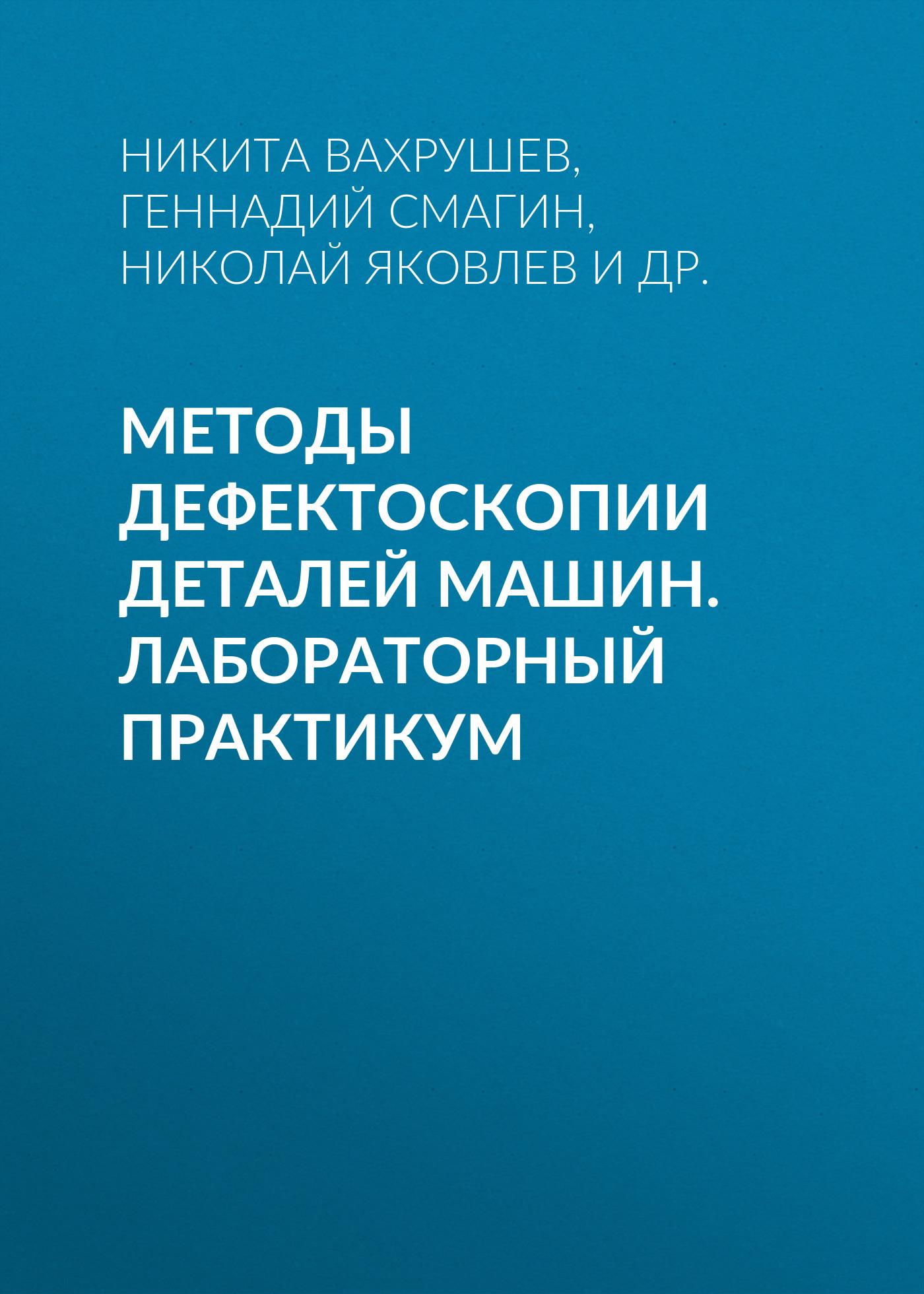 Николай Яковлев Методы дефектоскопии деталей машин. Лабораторный практикум цена