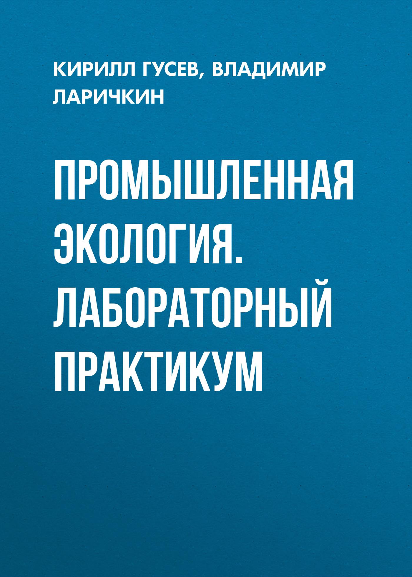 Кирилл Гусев Промышленная экология. Лабораторный практикум