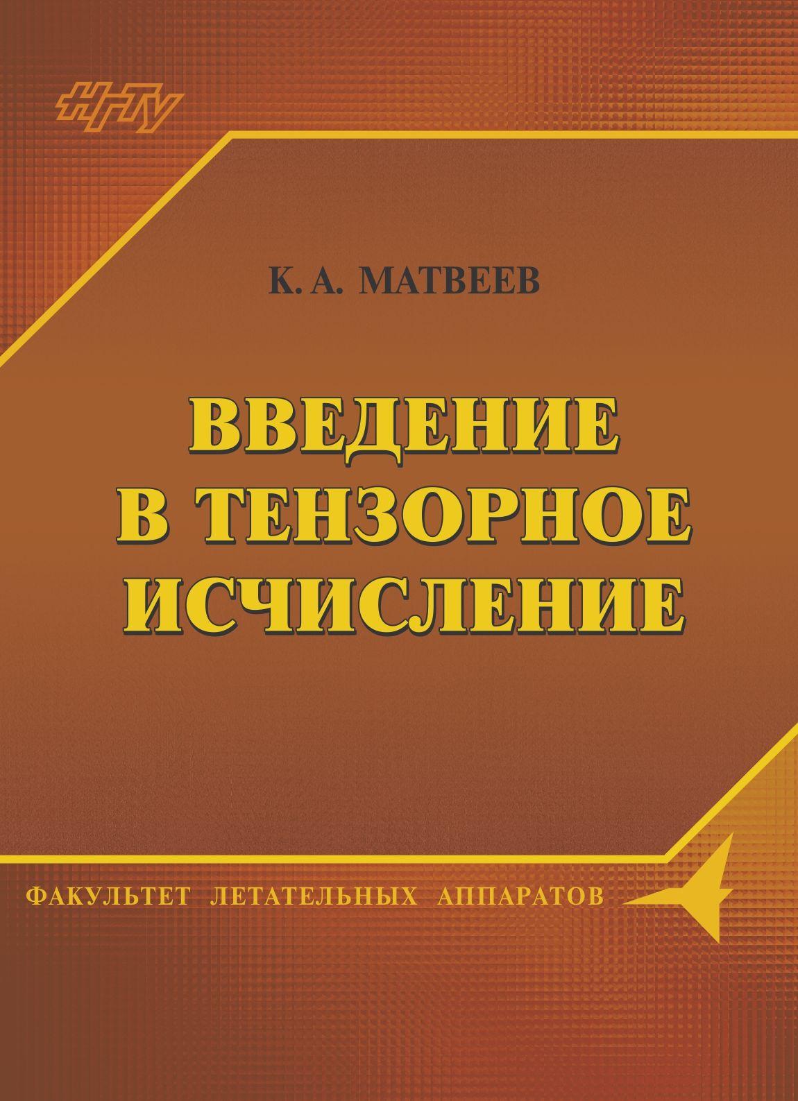 К. А. Матвеев Введение в тензорное исчисление. Конспект лекций цена