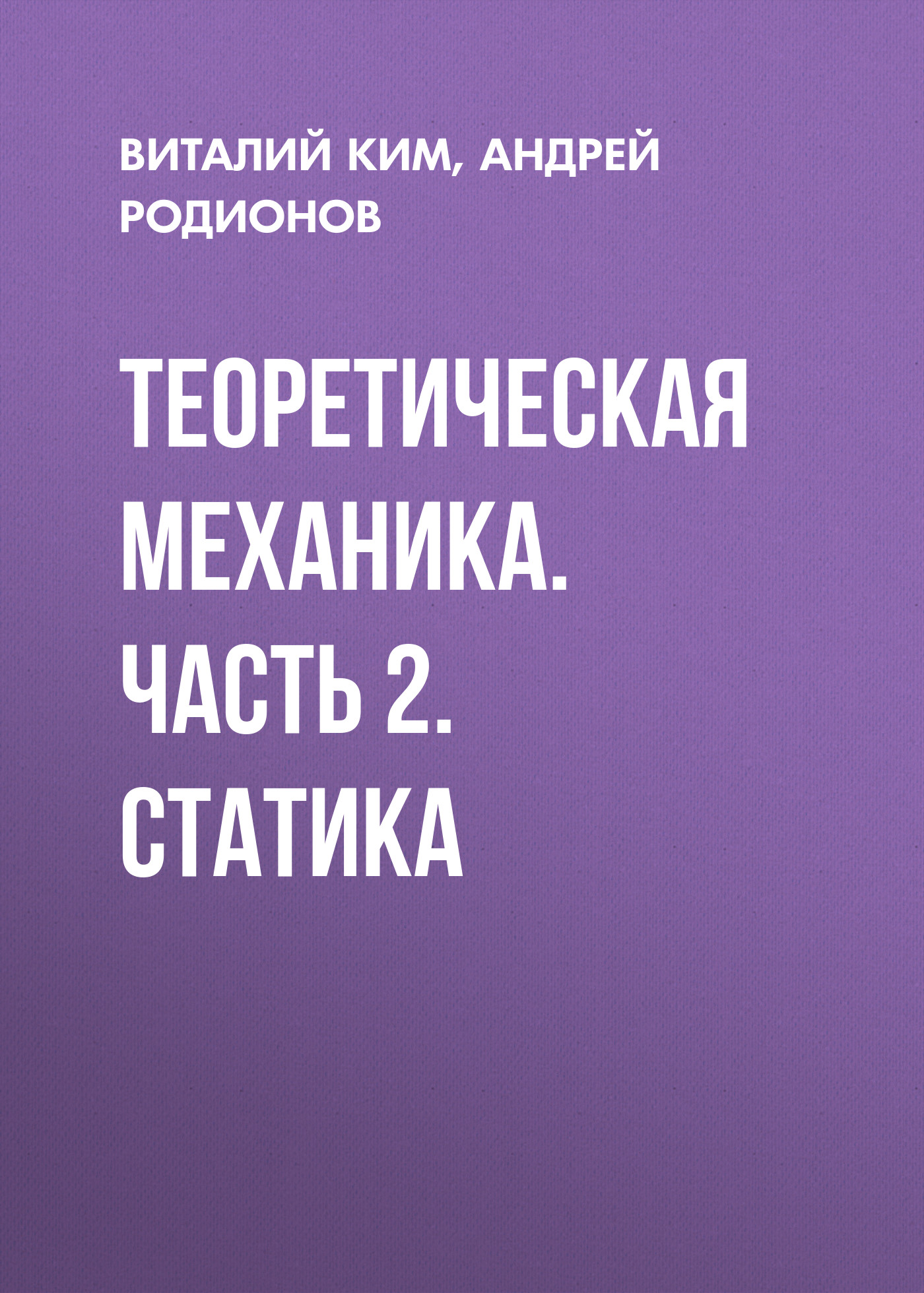 Андрей Родионов Теоретическая механика. Часть 2. Статика цена в Москве и Питере