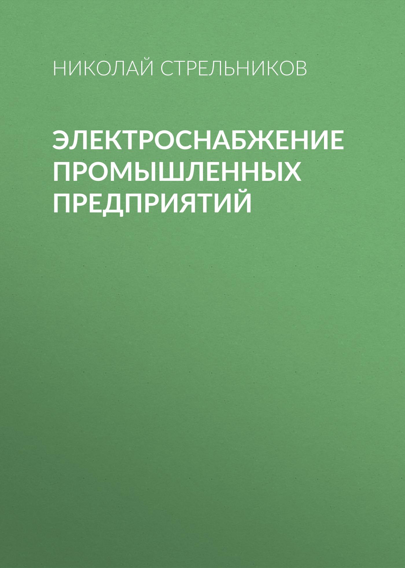 Николай Стрельников Электроснабжение промышленных предприятий связь на промышленных предприятиях