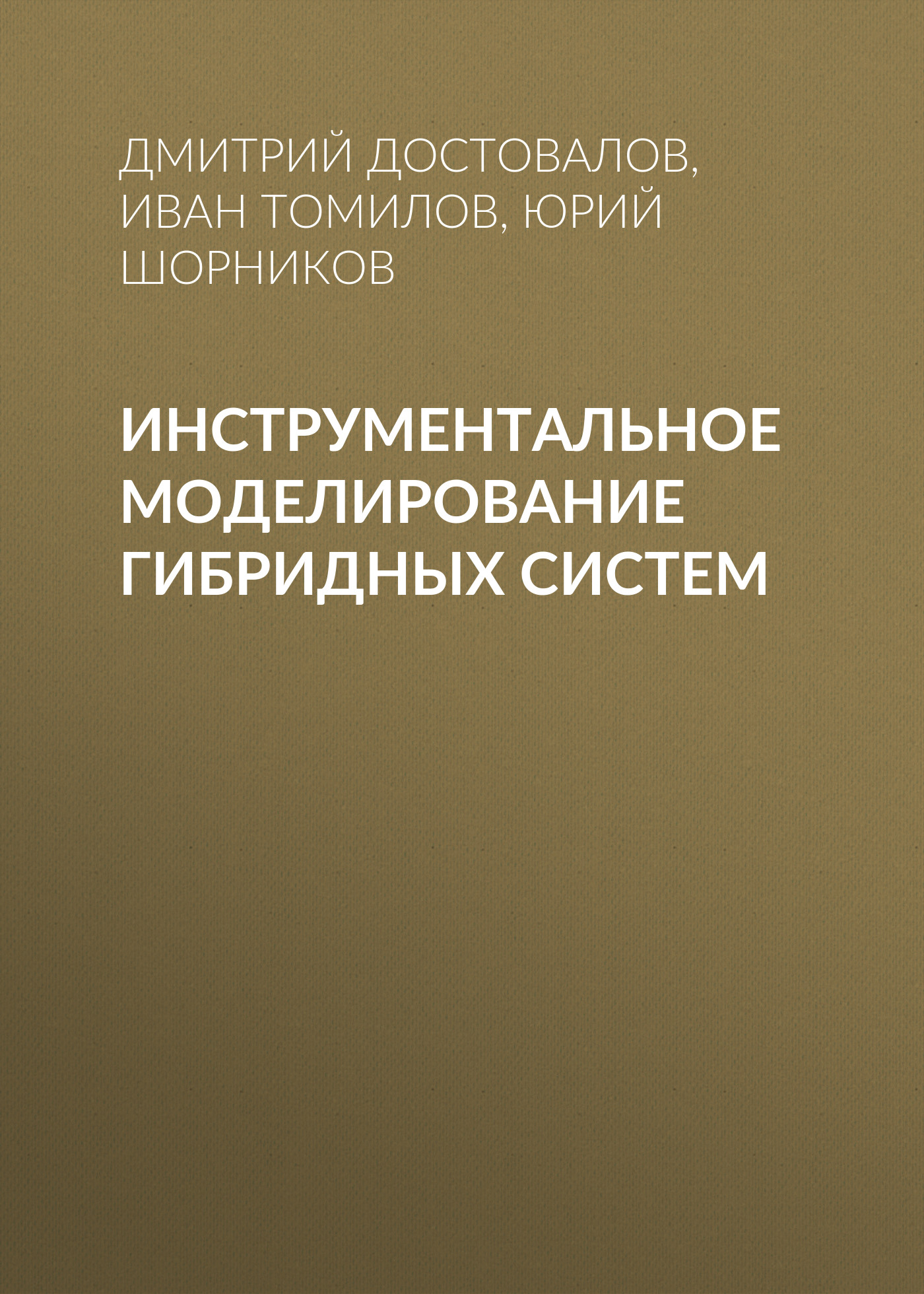 Иван Томилов Инструментальное моделирование гибридных систем жиганов с анализ динамических систем учебное пособие