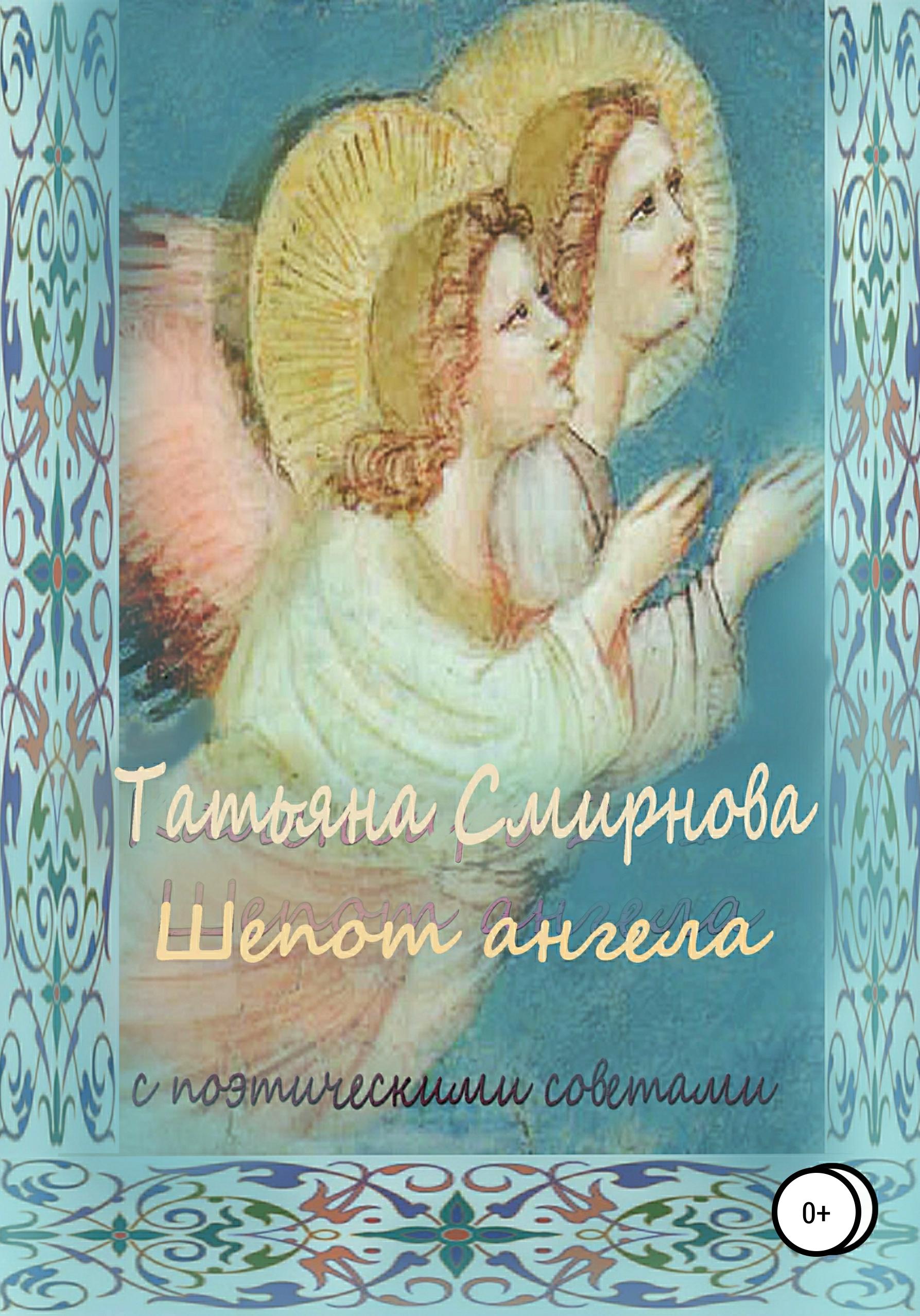 Татьяна Андреевна Смирнова Шепот Ангела асмик мхитарян шепот ангела