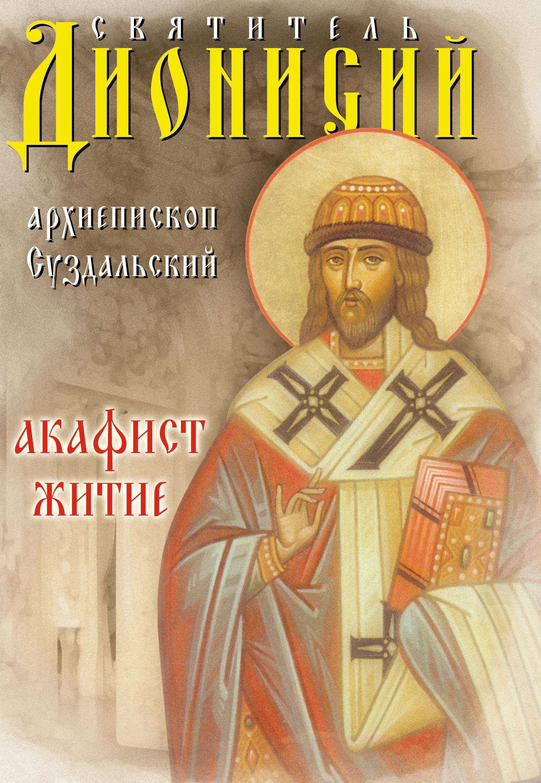 svyatitel dionisiy arkhiepiskop suzdalskiy akafist zhitie