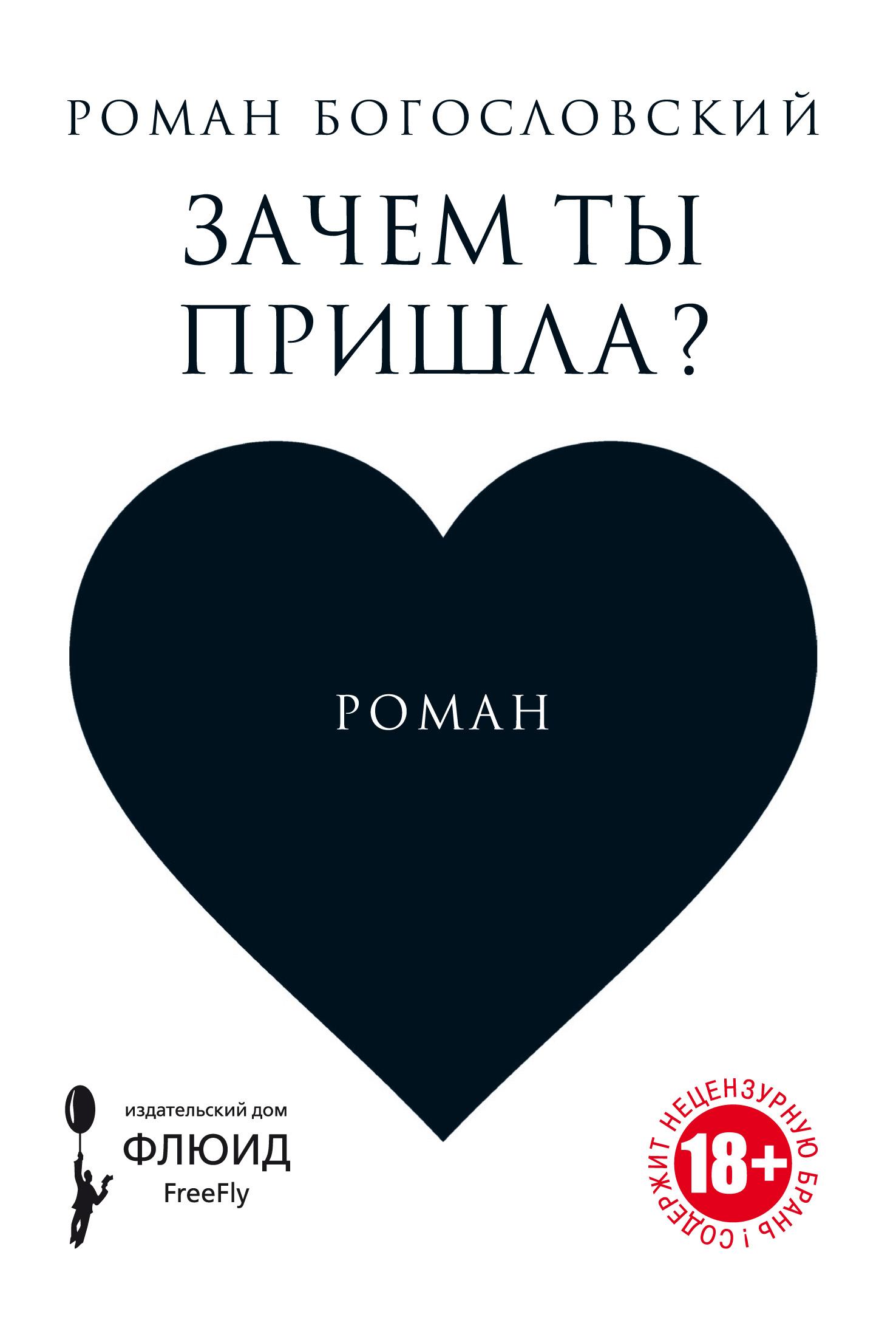 цена на Роман Богословский Зачем ты пришла?