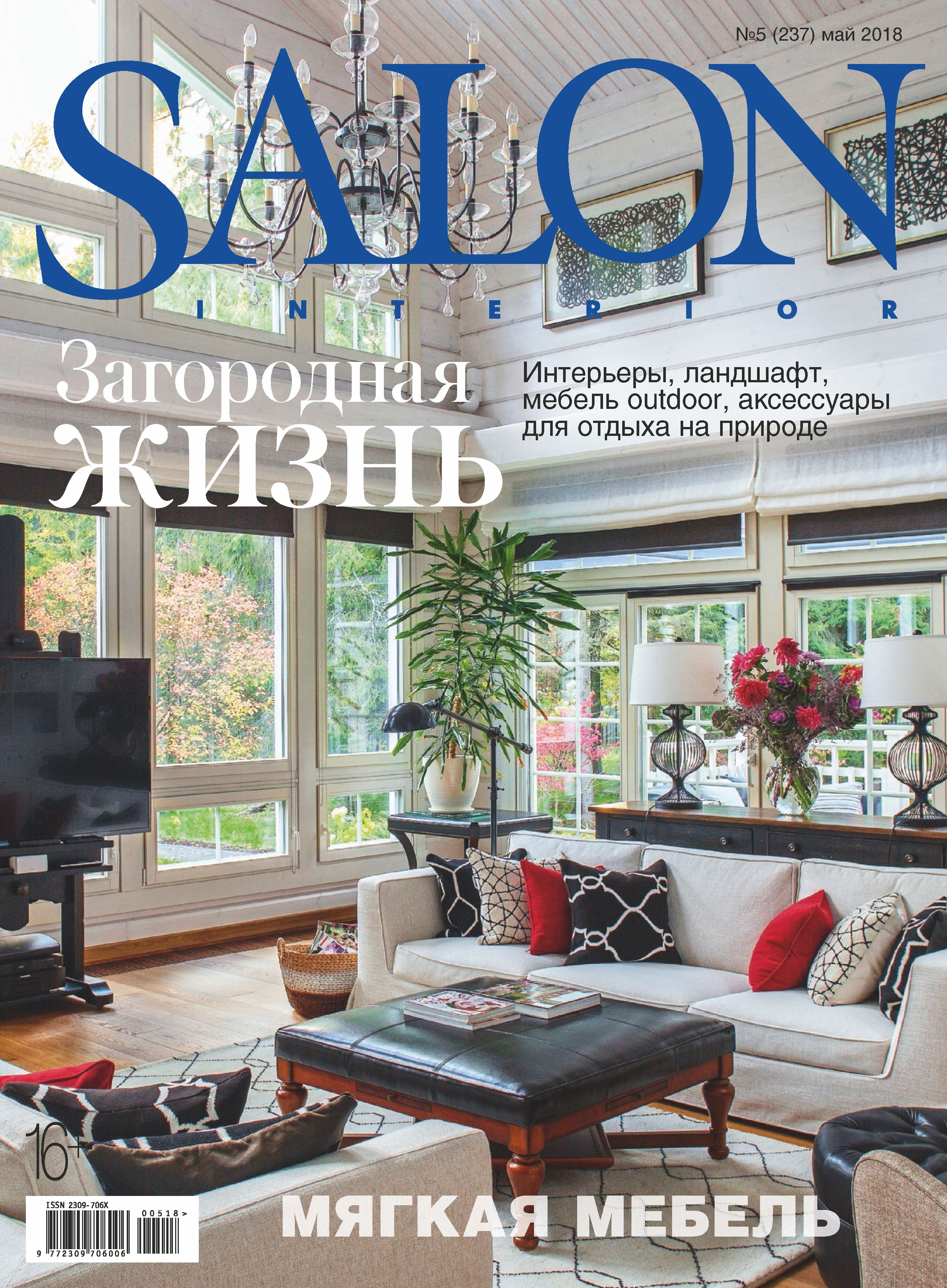 Отсутствует SALON-interior №05/2018