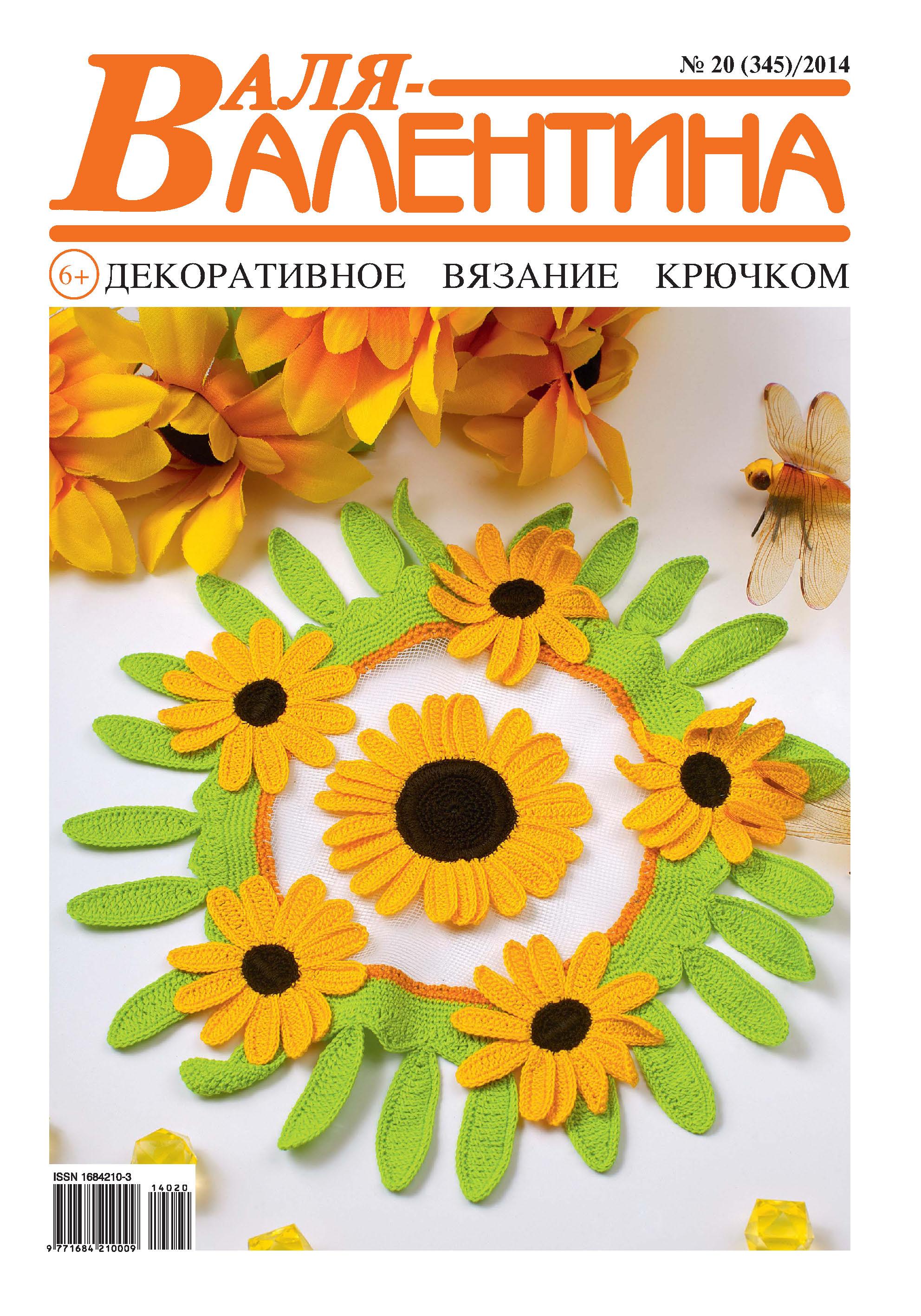 Валя-Валентина. Декоративное вязание крючком. №20/2014