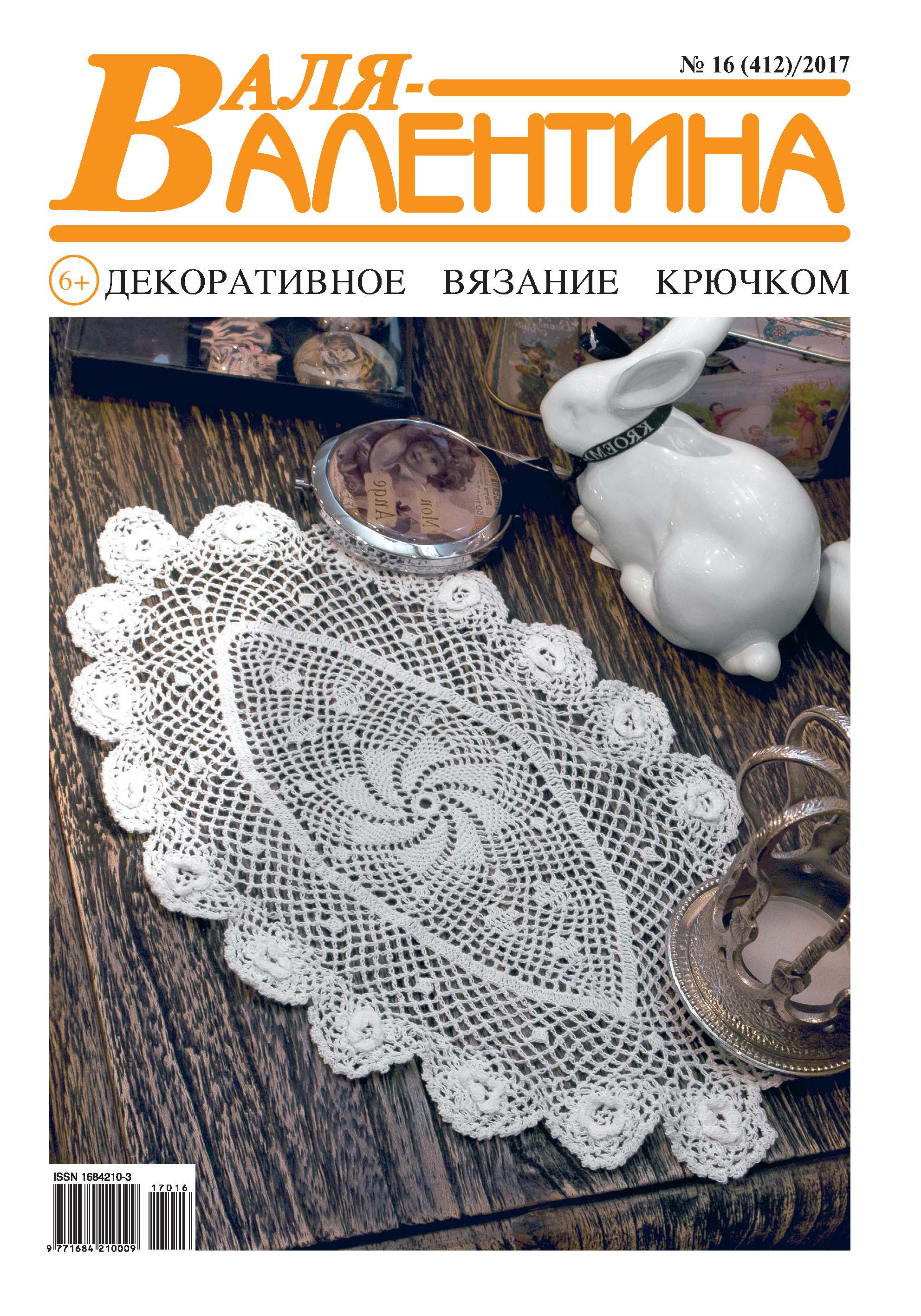 Валя-Валентина. Декоративное вязание крючком. №16/2017_Отсутствует