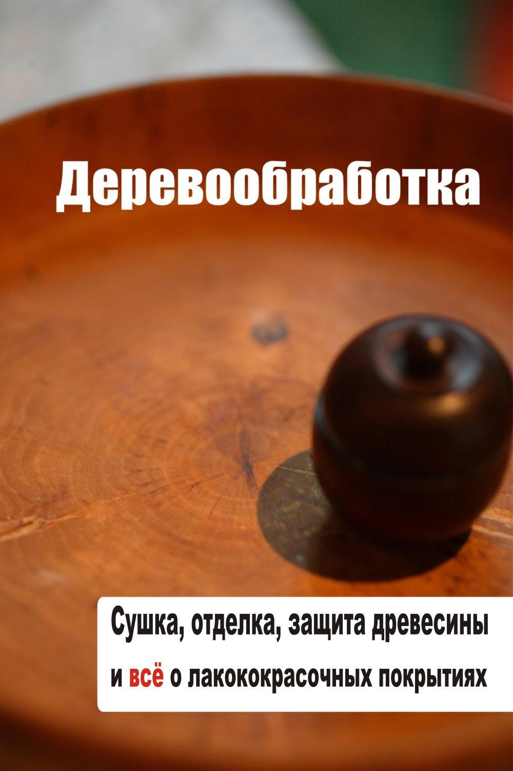 Илья Мельников Сушка, защита, отделка древесины и все о лакокрасочных покрытиях илья мельников строительные материалы из древесины