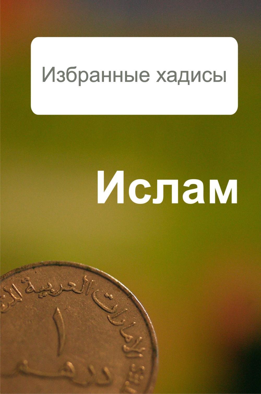 все цены на Александр Ханников Избранные хадисы онлайн