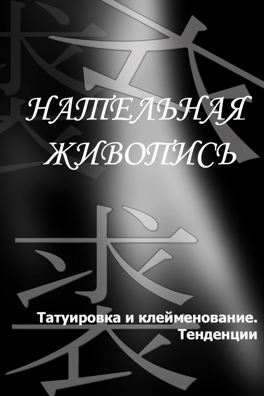 Илья Мельников Татуировка и клеймение. Тенденции временная татуировка 6pcs 6 12 301