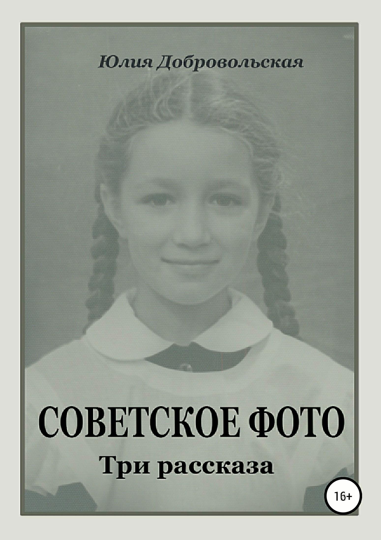 Юлия Добровольская Советское фото. Три рассказа цена