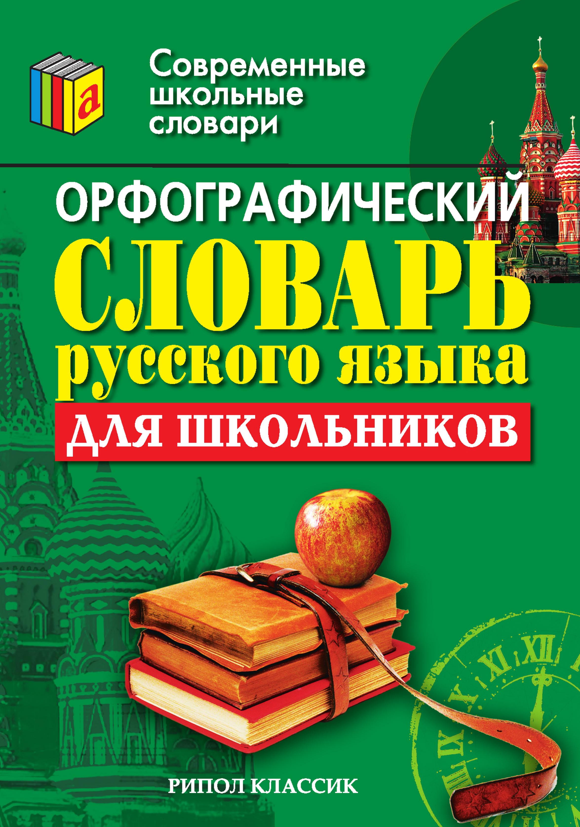 Отсутствует Орфографический словарь русского языка для школьников цена
