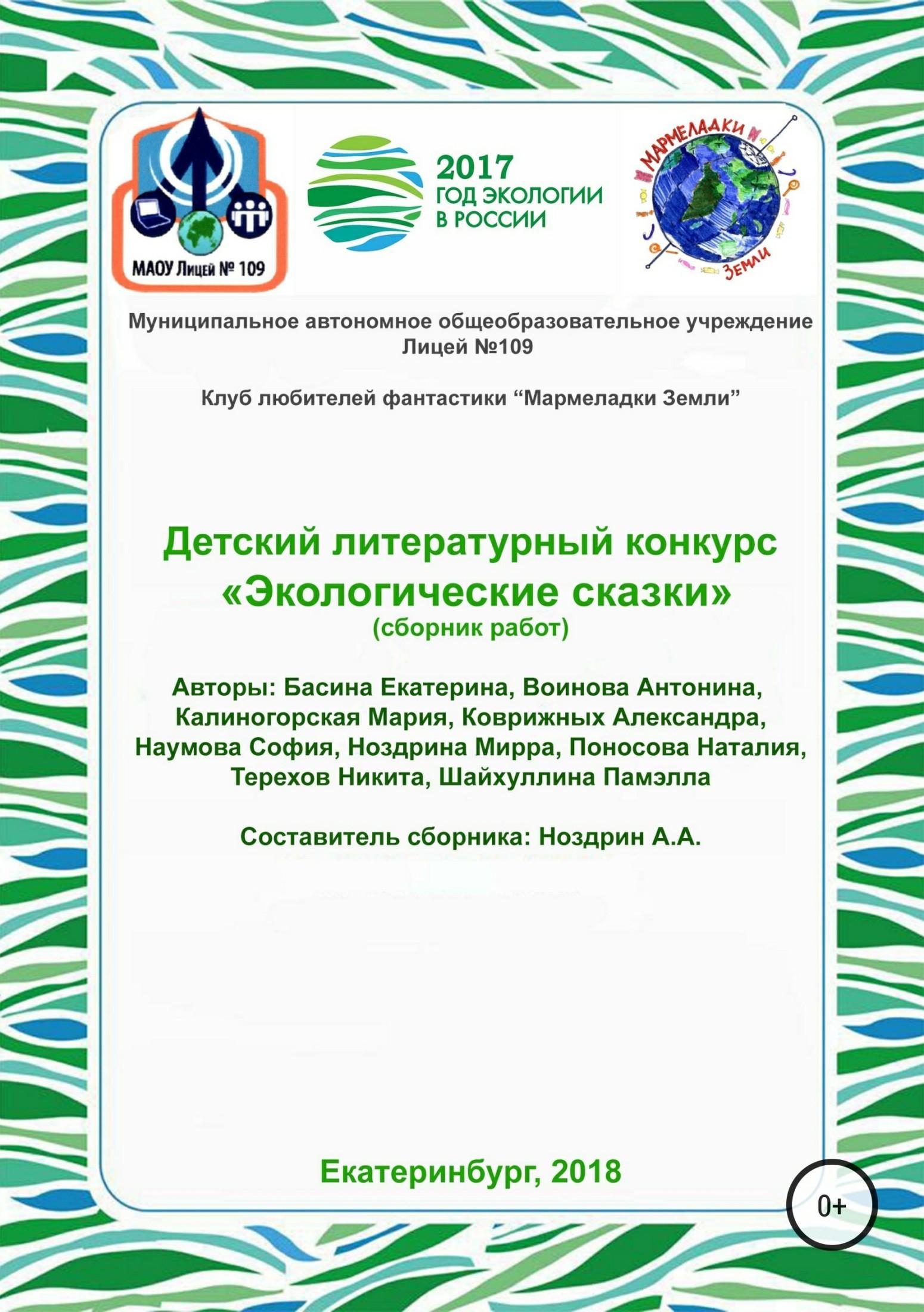 Екатерина Басина Детский литературный конкурс «Экологические сказки». Сборник работ
