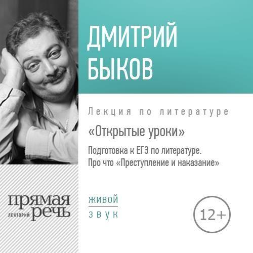 Дмитрий Быков Лекция «Открытые уроки. Про что Преступление и наказание»