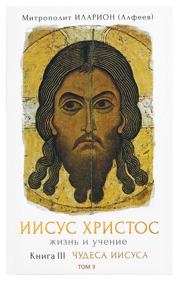 митрополит Иларион (Алфеев) Иисус Христос. Жизнь и учение. Книга III Чудеса Иисуса. Том 3. Изгнания бесов цена и фото