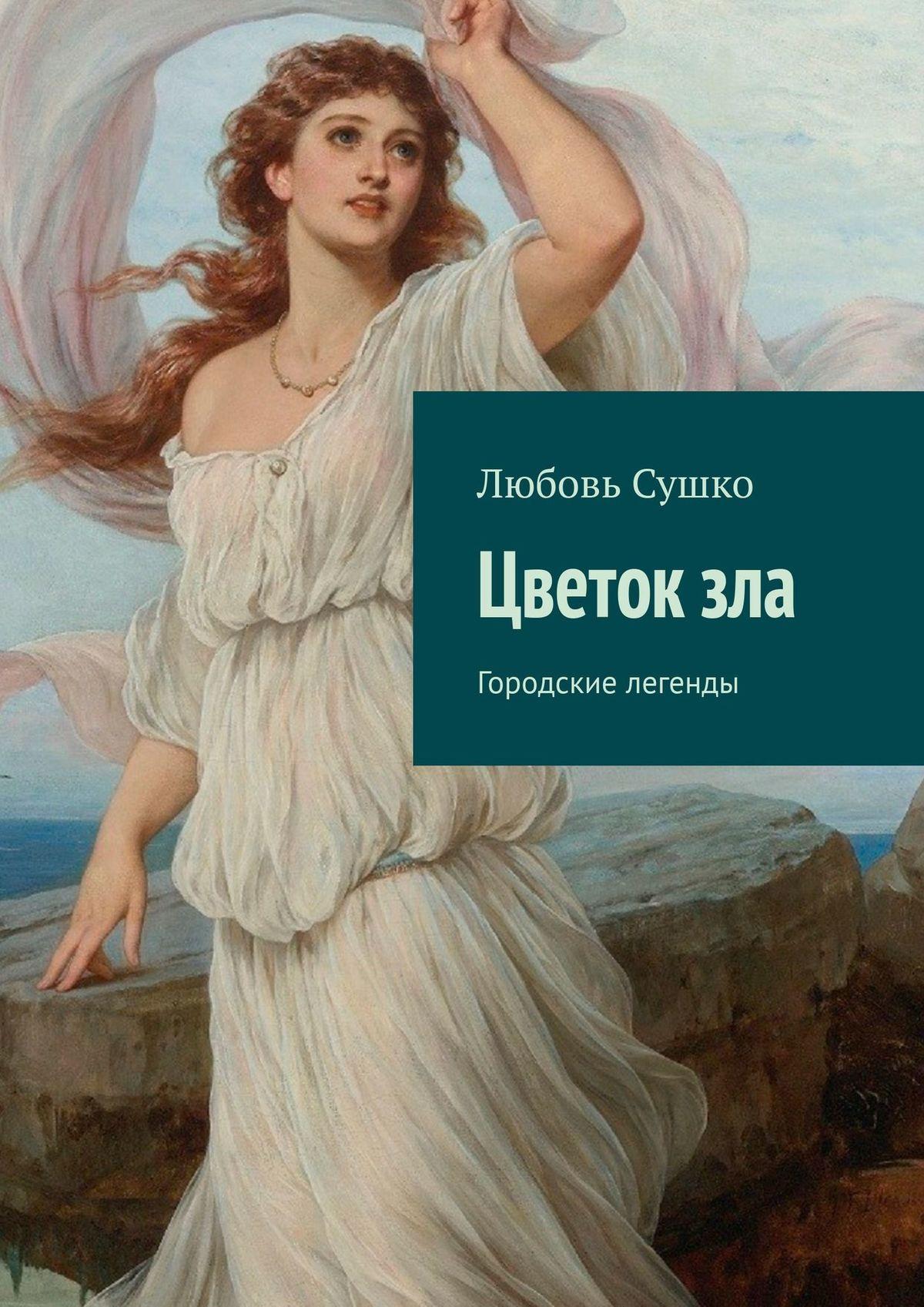 Любовь Сушко Цветокзла. Городские легенды цена в Москве и Питере