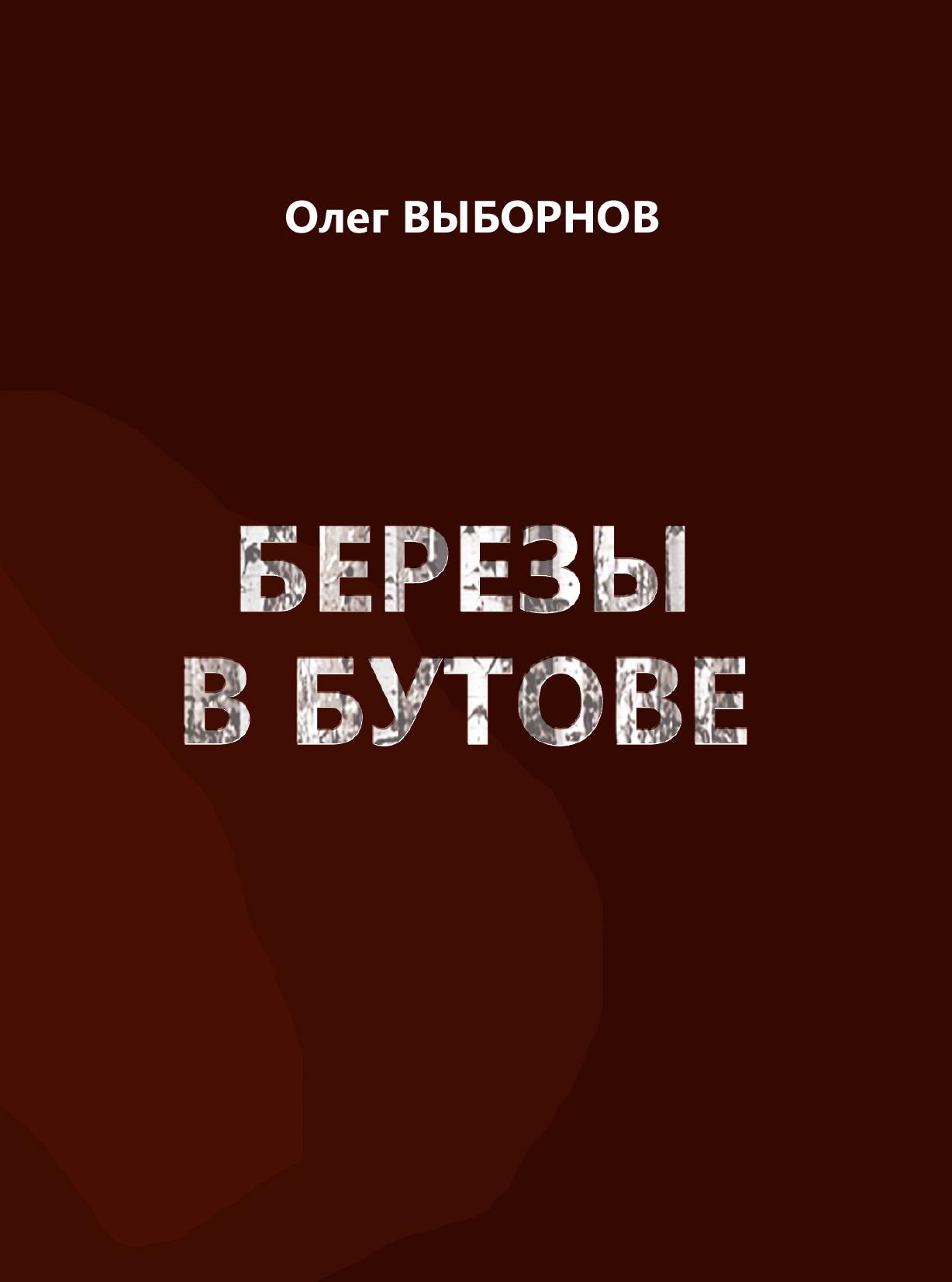 Олег Выборнов Березы в Бутове (сборник)