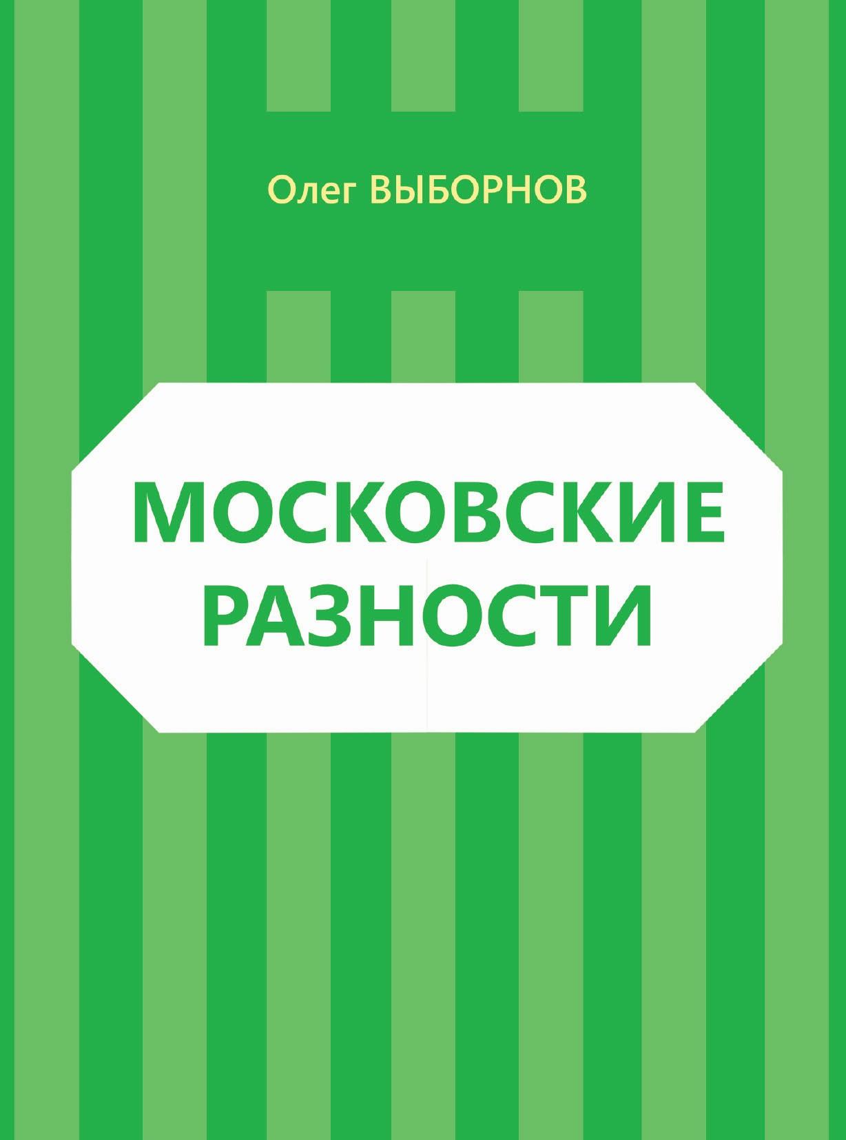 Олег Выборнов Московские разности (сборник)