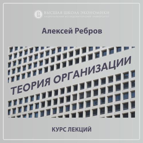 Алексей Ребров 4.4. Модель Майлза и Сноу алексей ребров 4 4 модель майлза и сноу