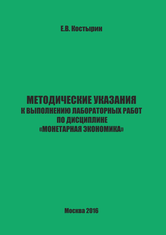 Методические указания к выполнению лабораторных работ по дисциплине «Монетарная экономика» ( Е. В. Костырин  )