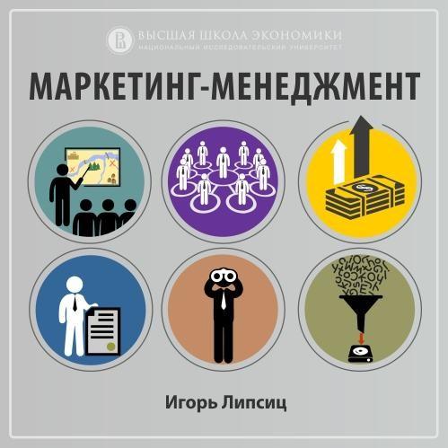 2.1. Изменения рыночной среды и их влияние на маркетинг