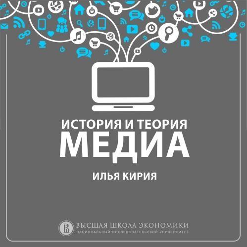 Илья Кирия О курсе «История и теория медиа» (проморолик) е с котырло социальные медиа о чем и кому пишут их пользователи некоторые подходы к анализу данных