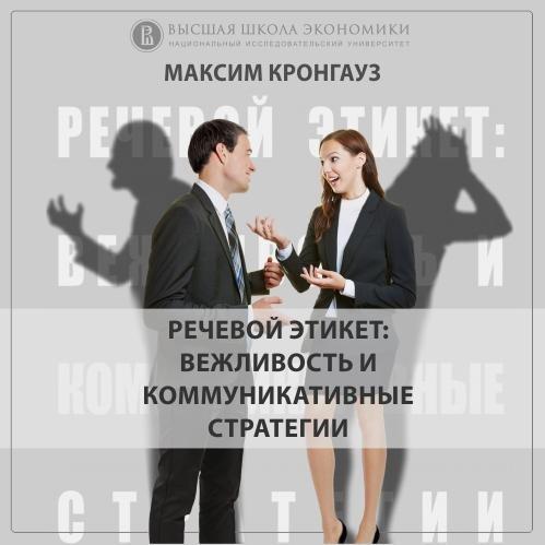 Максим Кронгауз 2.6 Этикет культуре и межкультурное (не)соответствие