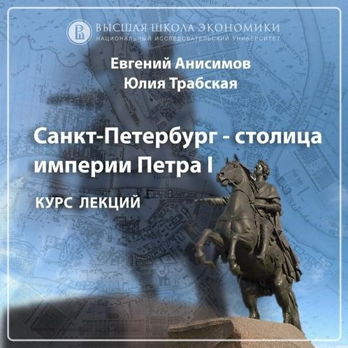 Евгений Анисимов Юный град. Основание Санкт-Петербурга и его идея. Эпизод 1 евгений анисимов юный град основание санкт петербурга и его идея эпизод 5