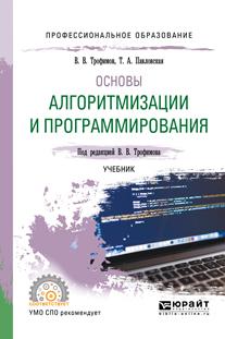 Валерий Владимирович Трофимов Основы алгоритмизации и программирования. Учебник для СПО и в черпаков основы программирования учебник и практикум
