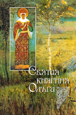 Отсутствует Святая равноапостольная великая княгиня Ольга акафист святой равноапостольной великой княгине русской ольге