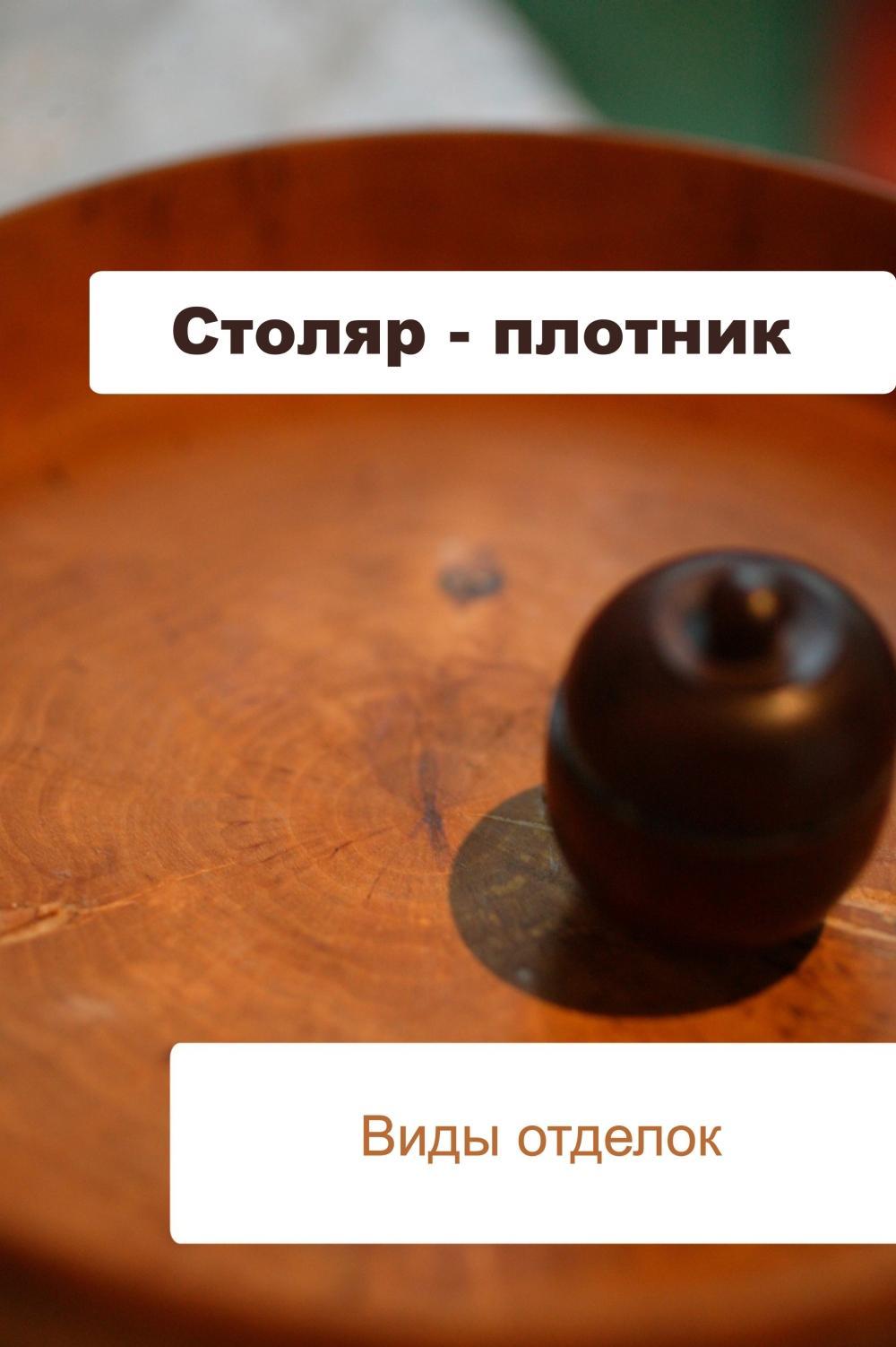 Илья Мельников Столяр-плотник. Виды отделок столяр плотник
