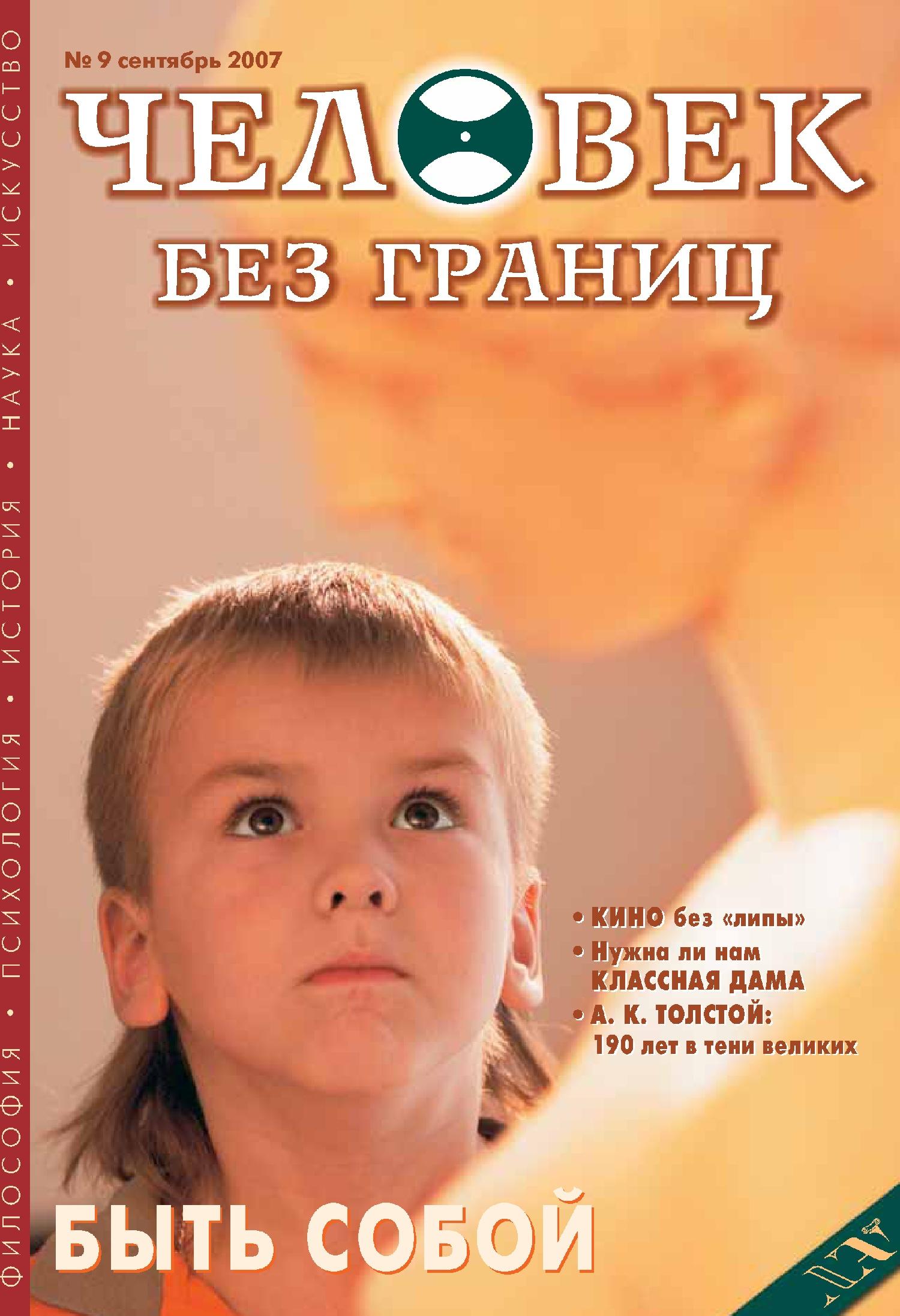 Отсутствует Журнал «Человек без границ» №9 (22) 2007 отсутствует журнал человек без границ 2 15 2007