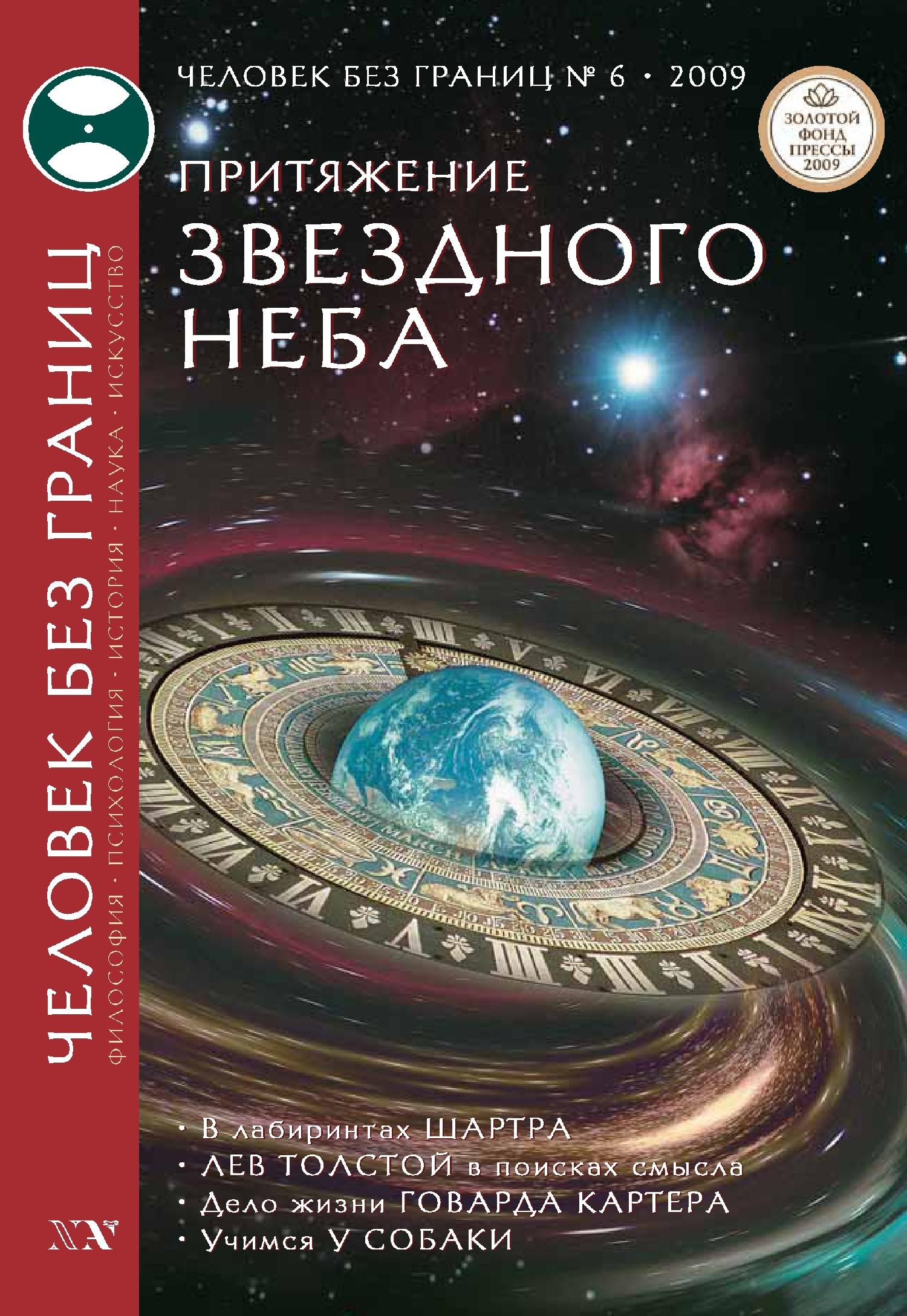 Отсутствует Журнал «Человек без границ» №6 (43) 2009 отсутствует журнал человек без границ 2 03 2006