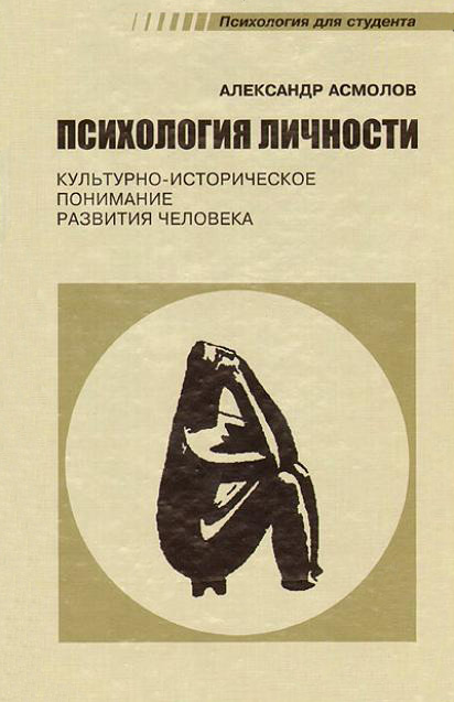 А. Г. Асмолов Психология личности. Культурно-историческое понимание развития человека