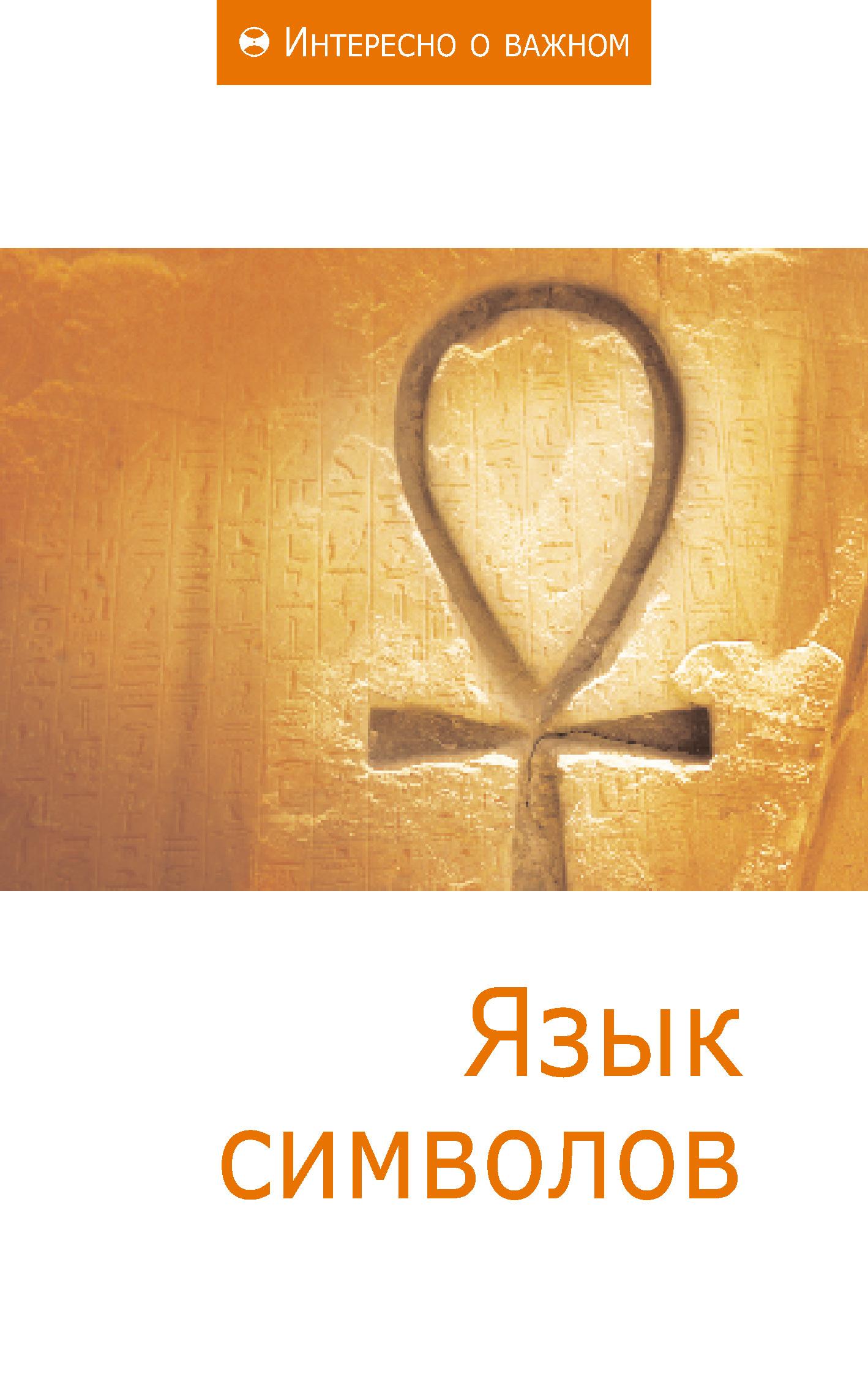 Сборник статей Язык символов язык символов сборник статей