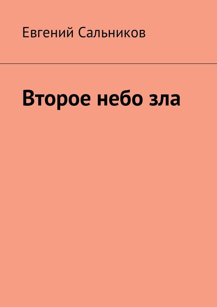 Евгений Вячеславович Сальников Второе небо зла