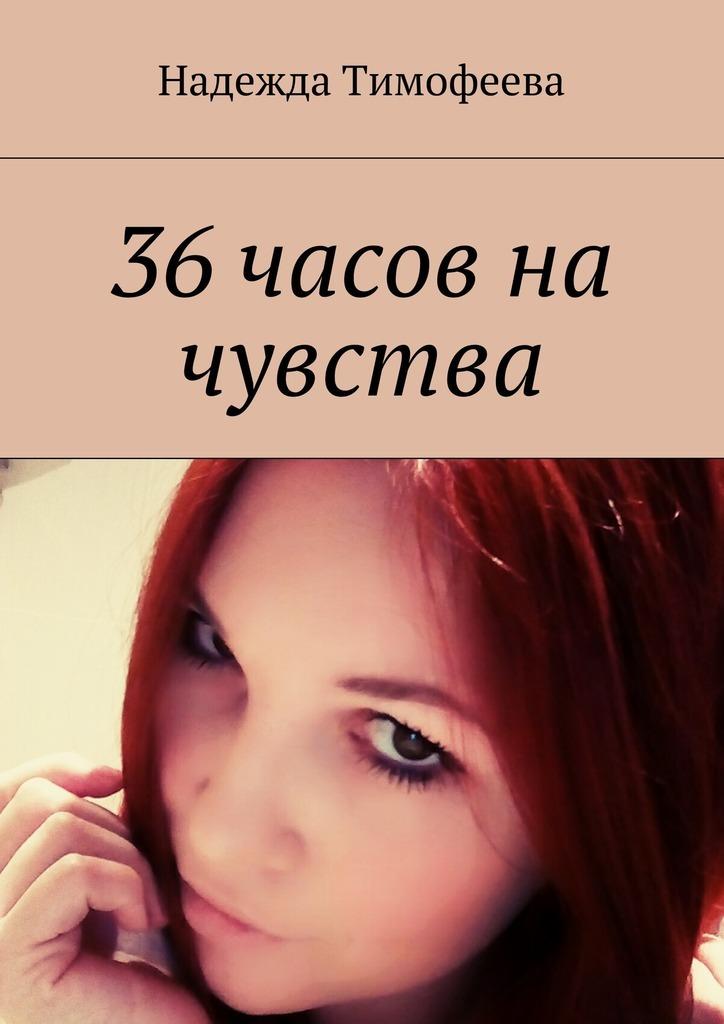 Надежда Евгеньевна Тимофеева 36 часов на чувства rodania 25161 36