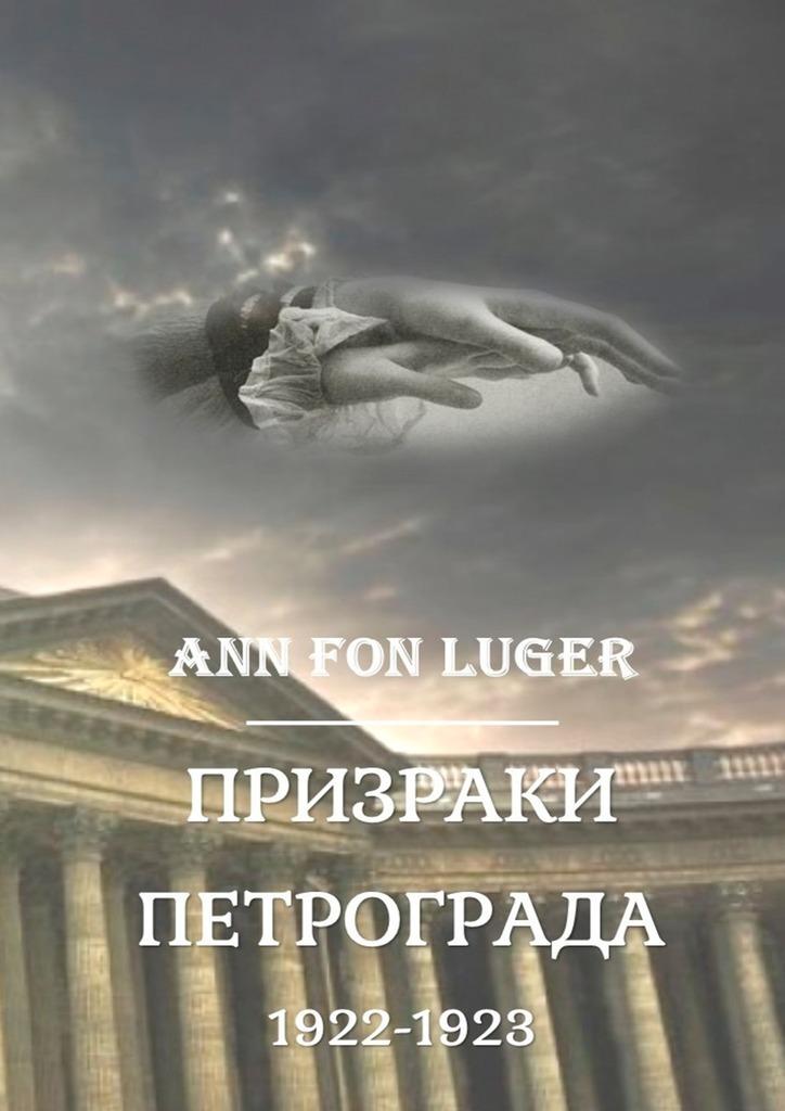 Призраки Петрограда 1922—1923гг. Криминальная драма. Детектив_Аnn fon Luger