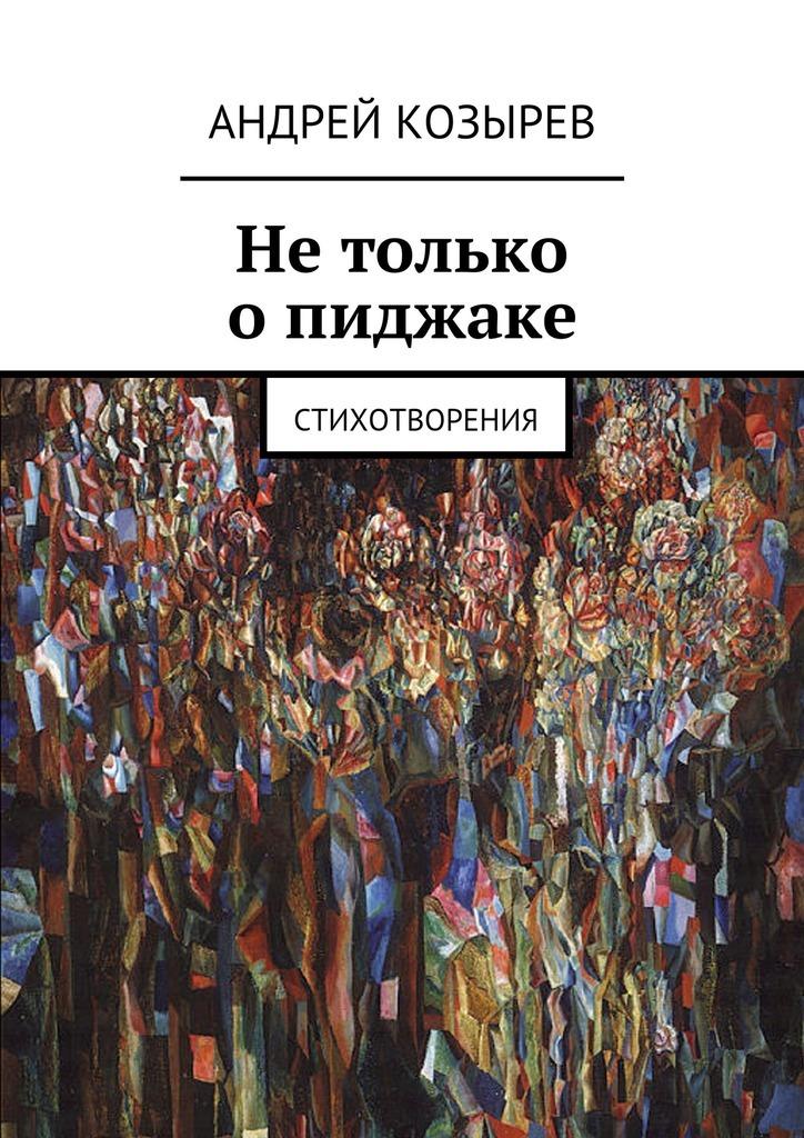 Андрей Козырев Нетолько опиджаке. Стихотворения