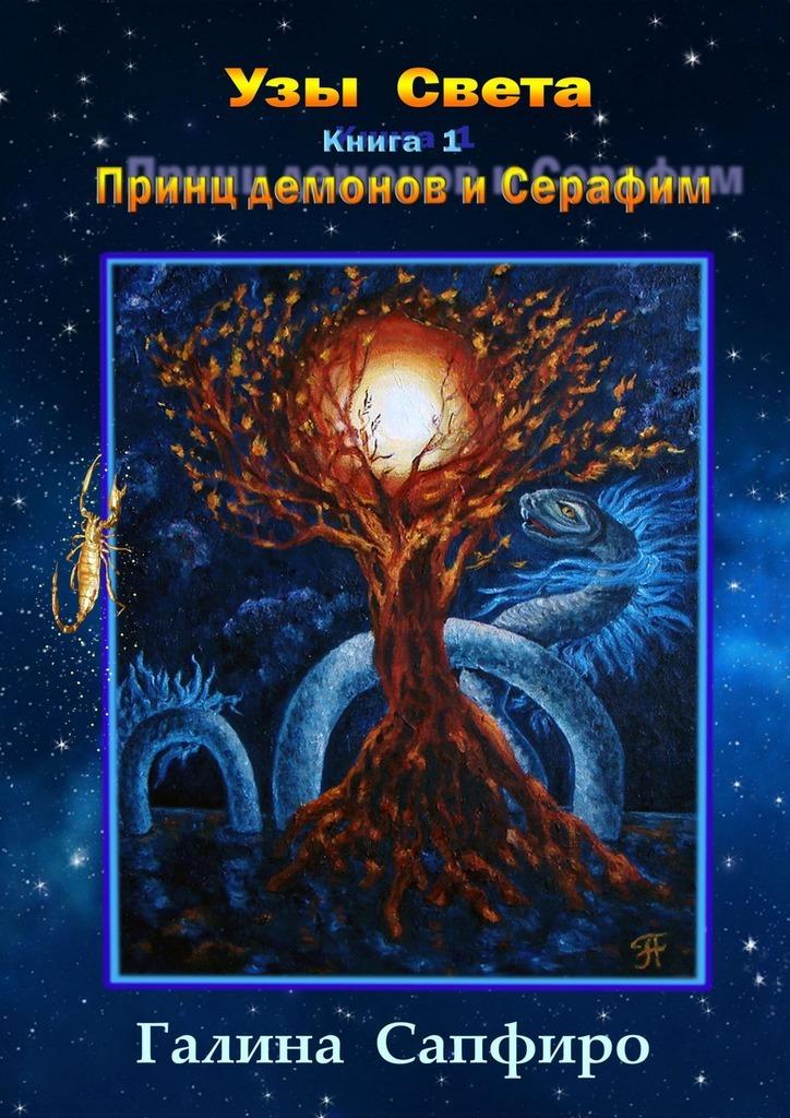Узы Света. Книга 1. Принц демонов и Серафим_Галина Сапфиро
