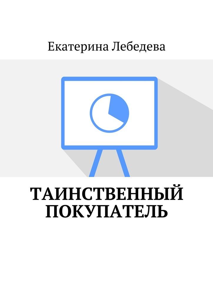 Екатерина Лебедева Таинственный покупатель екатерина лебедева подписчики изсоциальных сетей