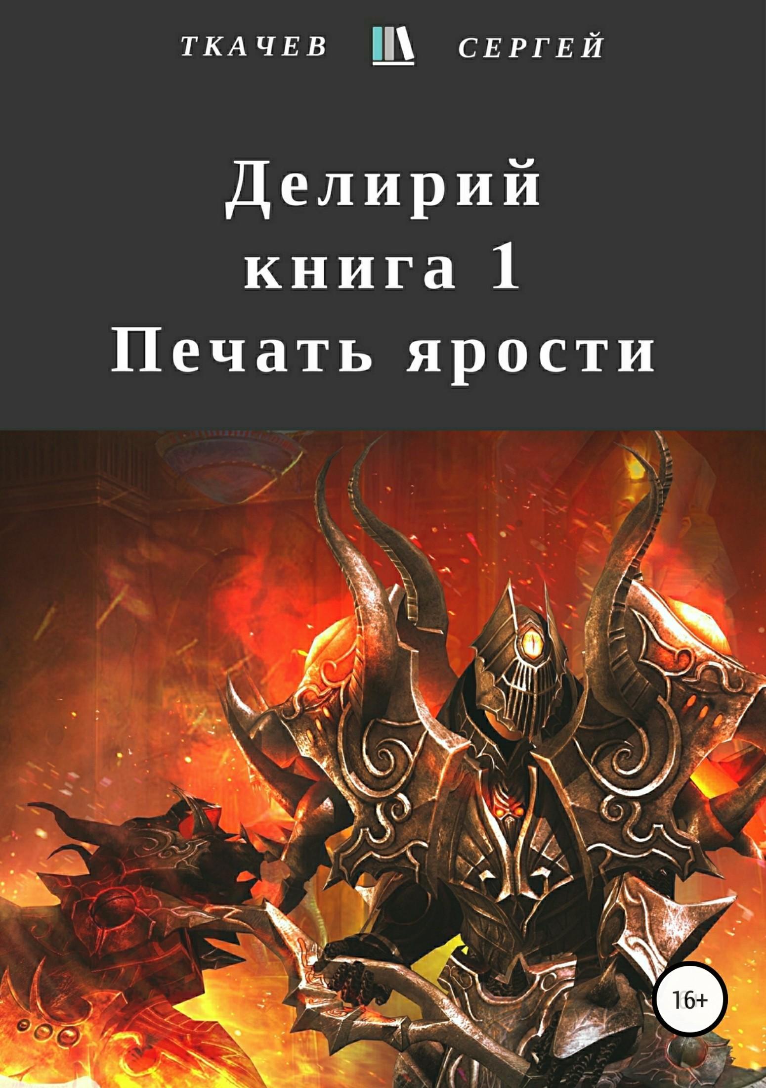 Делирий. Книга 1. Печать ярости_Сергей Сергеевич Ткачев