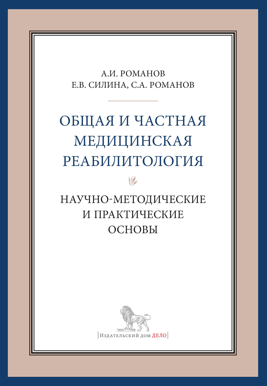 Александр Романов Общая и частная медицинская реабилитология: научно-методические практические основы