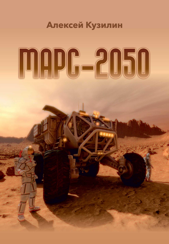 Алексей Кузилин Марс-2050 кузилин алексей александрович звёздный скиталец