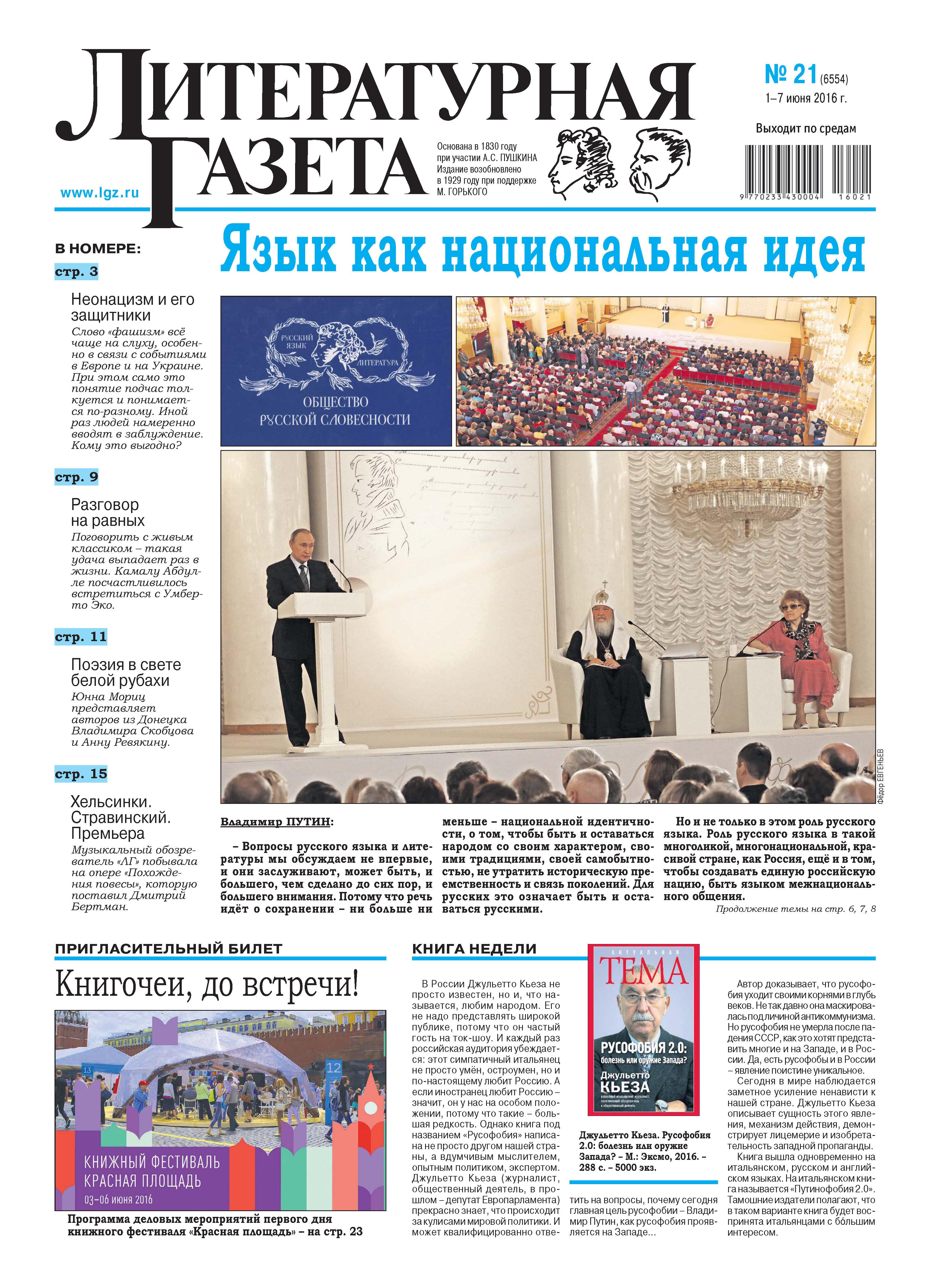 Литературная газета №21 (6554) 2016 фото