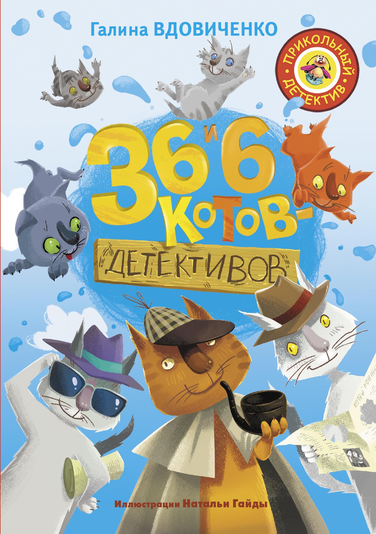 Галина Вдовиченко 36 и 6 котов-детективов годен клэр и кристиан подлинный дзен для котов и их хозяев