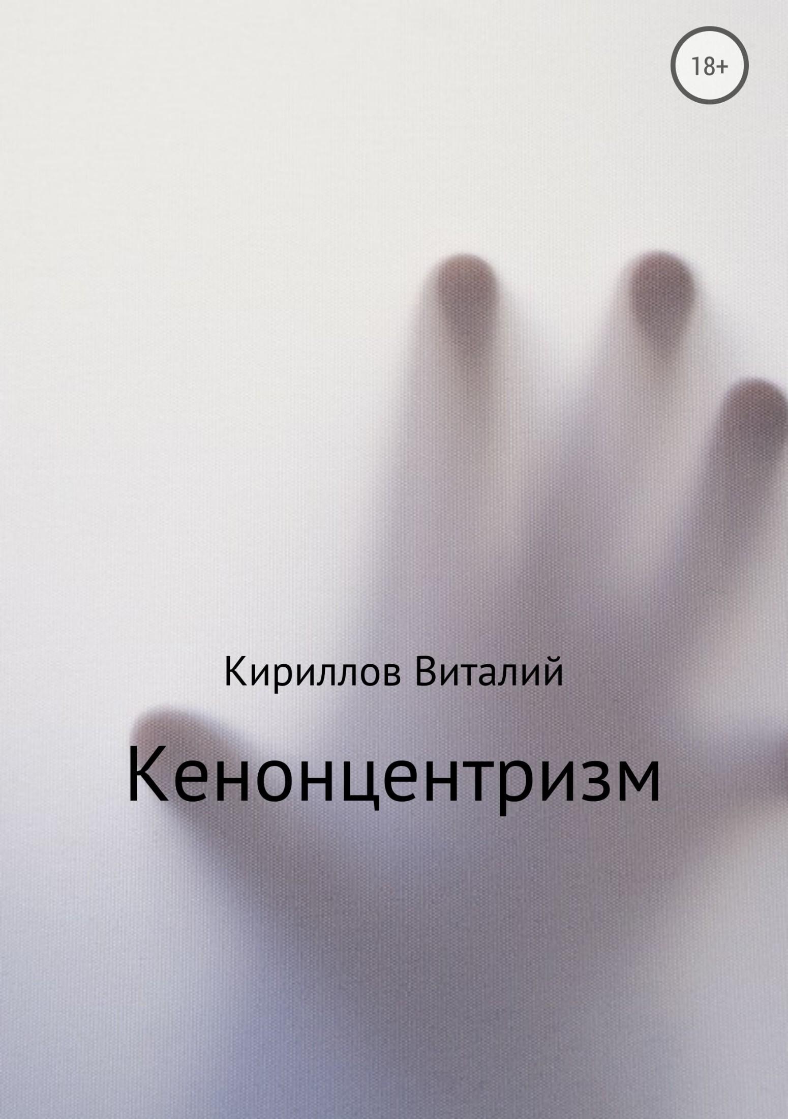 Кенонцентризм_Виталий Александрович Кириллов
