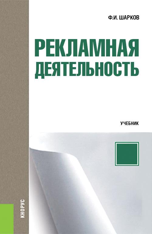 фото обложки издания Рекламная деятельность