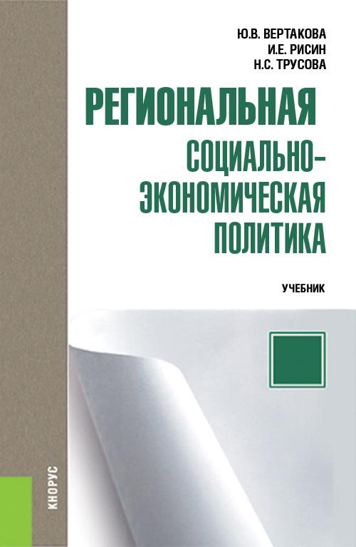 Юлия Вертакова Региональная социально-экономическая политика о б хорева региональная экономика демографическая и миграционная политика
